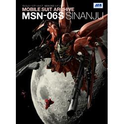 モビルスーツアーカイブ MSN-06Sシナンジュ