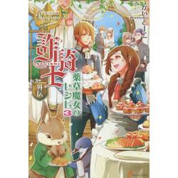 詐騎士 外伝 薬草魔女のレシピ(3)