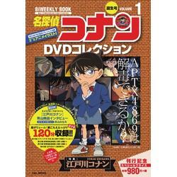 名探偵コナンDVDコレクション(1) バイウイークリーブック