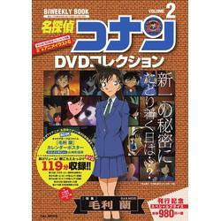 名探偵コナンDVDコレクション(2) バイウイークリーブック