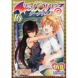 To LOVEる -とらぶる- ダークネス(16) アニメDVD付予約限定版