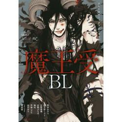 フルールコミックスアンソロジー 「魔王受BL」