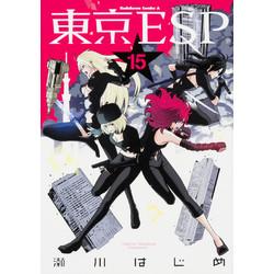 東京ESP(15)