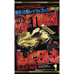 爆走兄弟レッツ&ゴー!! Return Racers!!(リターンレーサーズ)(1) Zウイングマグナム 特別ver.付