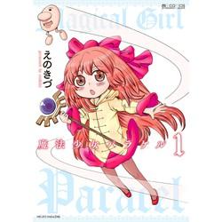 魔法少女パラケル(1)