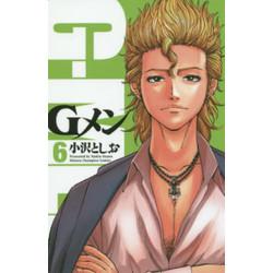 Gメン(6)