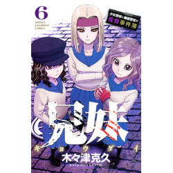兄妹 少女探偵と幽霊警官の怪奇事件簿(6)