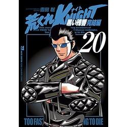 荒くれKNIGHT 黒い残響 完結編(20)