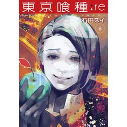 東京喰種 -トーキョーグール-:re(6)