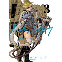 ノー・ガンズ・ライフ(3)