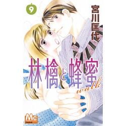 林檎と蜂蜜 walk(9)