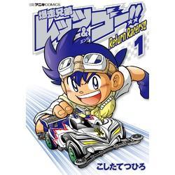 爆走兄弟レッツ&ゴー!! Return Racers!!(1)