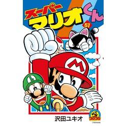 スーパーマリオくん(51)