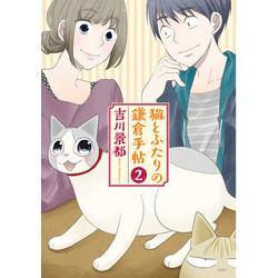 猫とふたりの鎌倉手帖(2)