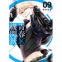 青春×機関銃(9)