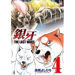 銀牙 ~THE LAST WARS~(4)