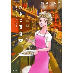 たまこ定食 注文のいらないお店(2)