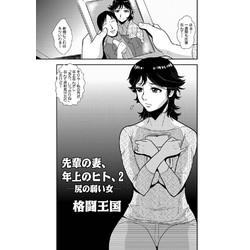 先輩の妻、年上のヒト2 ~尻の弱い女~【単話】