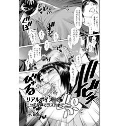 リアルボイス02【単話】