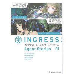 イングレス エージェント・ストーリーズ01
