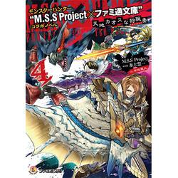 """モンスターハンター """"M.S.S Project×ファミ通文庫""""コラボノベル 天地カオスな狩猟奏(4)"""