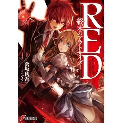 RED - 終末のアウトサイダー -