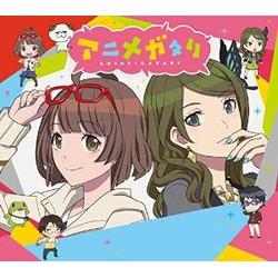 アニメガタリスペシャルパッケージ(完全生産限定盤)(DVD付)/マヤ&エリカ