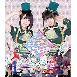 petit milady 2nd LIVE!キュートでポップなトゥインクル級王座決定戦!~スキ キライ キライ 大スキ ~ Blu-ray