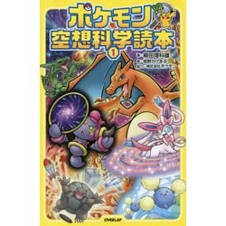 ポケモン空想科学読本(1)