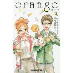 orange 【オレンジ】(3)