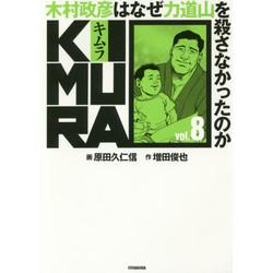 KIMURA ~木村政彦はなぜ力道山を殺さなかったのか~(8)