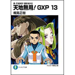 真・天地無用!魎皇鬼外伝 天地無用!GXP(13)