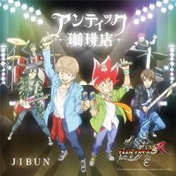 TVアニメ「デュエル・マスターズVSR」 ED主題歌「JIBUN」/アンティック-珈琲店-