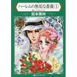 ハーレムの無垢な薔薇(1)