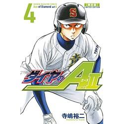 ダイヤのA act2(4) DVD付き限定版