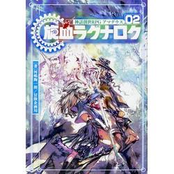 神話創世RPG アマデウス 02 旋血ラグナロク