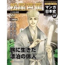 週刊マンガ日本史改訂版 全国版 55号 松尾芭蕉