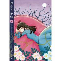ねむりめ姫(1)