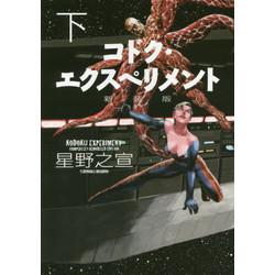 新装版 コドク・エクスペリメント(下)