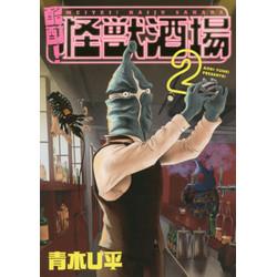 酩酊!怪獣酒場(2)