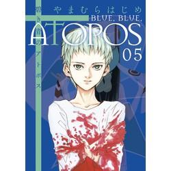 碧き青のアトポス(5)
