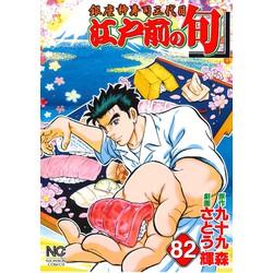 江戸前の旬(82)