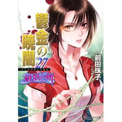 破妖の剣(6) 鬱金の暁闇(27)