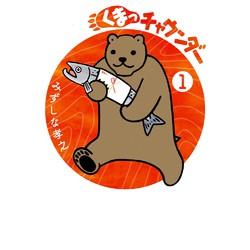 くまっチャウンダー(1)