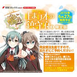 艦隊これくしょん -艦これ- 止まり木の鎮守府(3) 限定版