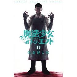 魔法少女・オブ・ジ・エンド(11)