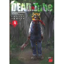 DEAD Tube(4)