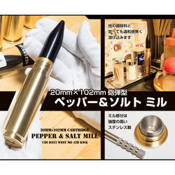 20mm×102mm砲弾型 ペッパー&ソルト ミル