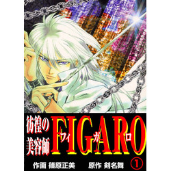 彷徨の美容師FIGARO(1)
