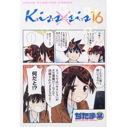 Kiss×sis(16)